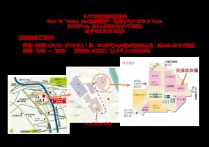 世界禁煙デー20190526交流会会場
